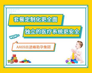 AA69辅助生殖机构