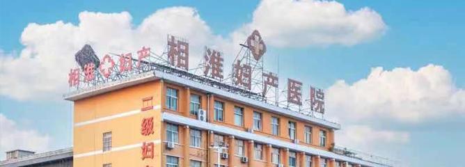淮北相淮妇产医院