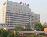 北京武警總隊第二醫院