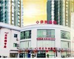 重庆华肤性疾病研究所