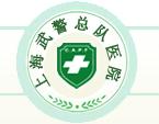 上海武警医院