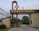 陜西省結核病防治院