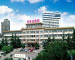 开滦总医院