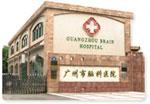 廣州市腦科醫院