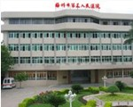 梅州市第三人民医院