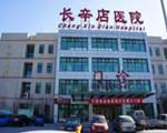 北京市丰台区长辛店医院