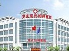 安徽省桐城市中醫醫院