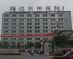 宿迁市中医院