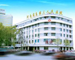 河南省直第三人民醫院