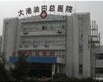 天津大港油田总医院