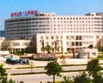 象山县第一人民医院