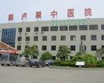 奉化市中医医院