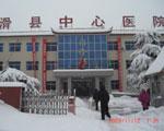 滑县中医院