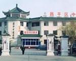 北京市昌平區中醫院