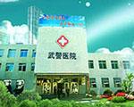 武警吉林省总队医院肝病防治中心