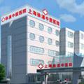 上海徐浦中医院