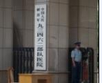 北京解放军93462医院