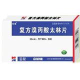 复方溴丙胺太林片
